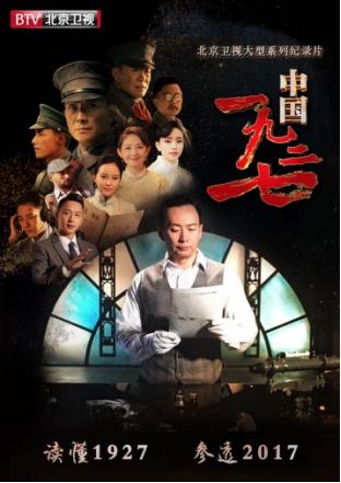 进课堂走军营 北京卫视《档案》探索影响力创新之路
